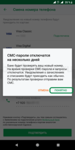 sberbank-app-change-telephone-number-mobile-bank-card-screenshot-7
