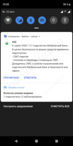 sberbank-app-change-telephone-number-mobile-bank-card-screenshot-8