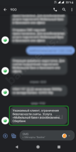 sberbank-app-change-telephone-number-mobile-bank-card-screenshot-9