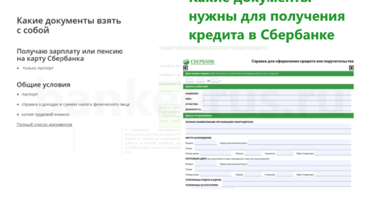 документы для получения кредита физическим займы на номер сим карты