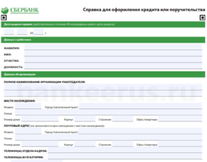 sberbank-credit-standard-documents-package-screenshot-2