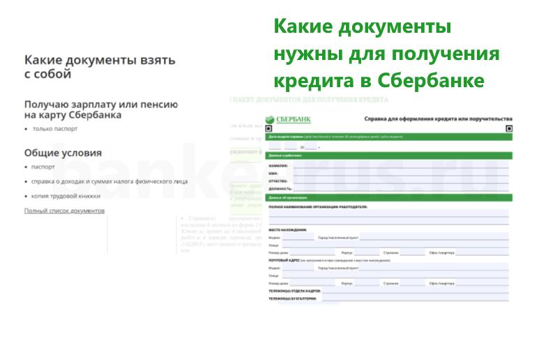 документы на оформление кредитной карты сбербанка