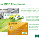 sberbank-mir-cards