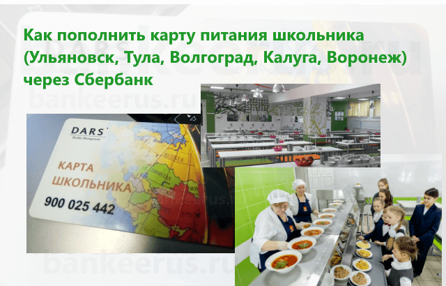 sberbank-school-card-eating-spp
