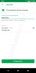 sberbank-school-card-eating-spp-screenshot-11