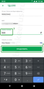 sberbank-school-card-eating-spp-screenshot-12