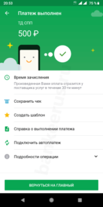 sberbank-school-card-eating-spp-screenshot-14