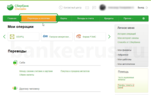 sberbank-school-card-eating-spp-screenshot-2
