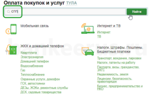 sberbank-school-card-eating-spp-screenshot-3