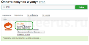 sberbank-school-card-eating-spp-screenshot-4