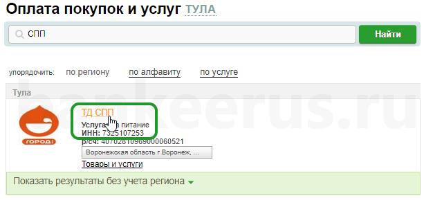 Почта банк оплата кредита по договору