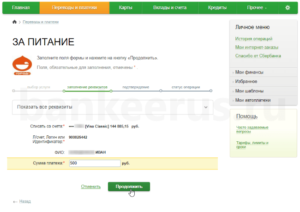 sberbank-school-card-eating-spp-screenshot-6