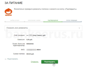 sberbank-school-card-eating-spp-screenshot-7