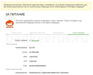 sberbank-school-card-eating-spp-screenshot-8