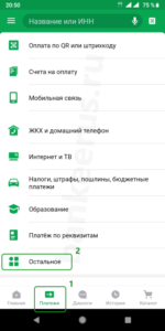 sberbank-school-card-eating-spp-screenshot-9