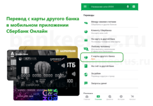sberbank-transfers-from-card-another-bank