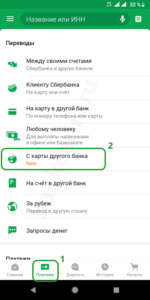 sberbank-transfers-from-card-another-bank-screenshot-2