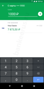 sberbank-transfers-from-card-another-bank-screenshot-4