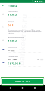 sberbank-transfers-from-card-another-bank-screenshot-5