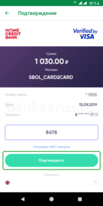 sberbank-transfers-from-card-another-bank-screenshot-7