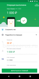 sberbank-transfers-from-card-another-bank-screenshot-8