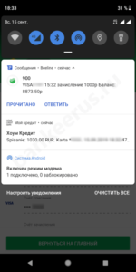 sberbank-transfers-from-card-another-bank-screenshot-9