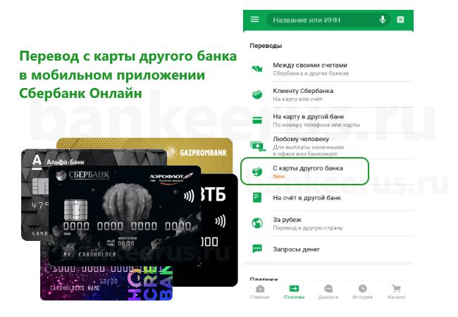 альфа банк взять кредит онлайн на карту сбербанка дкб деньги кредит банки экзамен