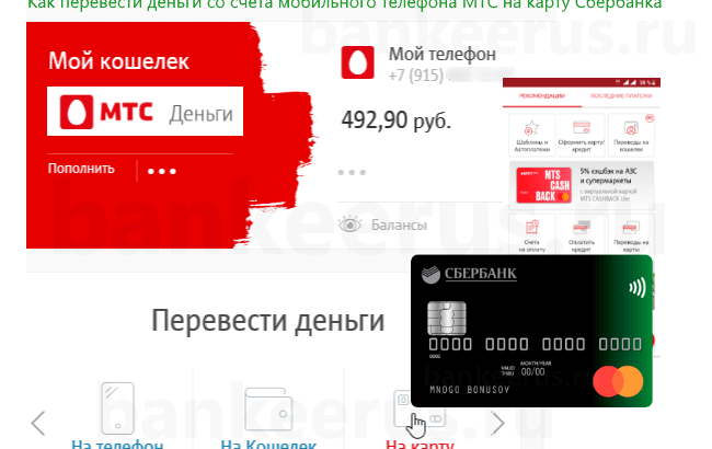 transfer-money-from-mts-to-sberbank-card