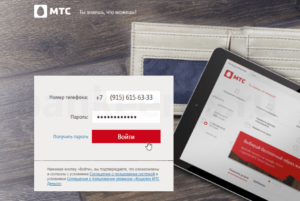 transfer-money-from-mts-to-sberbank-card-screenshot-1
