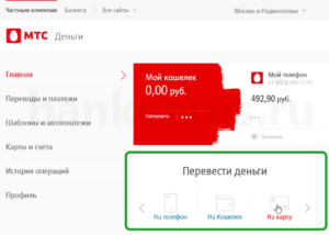 transfer-money-from-mts-to-sberbank-card-screenshot-2