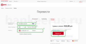 transfer-money-from-mts-to-sberbank-card-screenshot-3