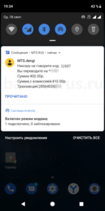 transfer-money-from-mts-to-sberbank-card-screenshot-4