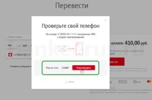 transfer-money-from-mts-to-sberbank-card-screenshot-5
