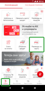 transfer-money-from-mts-to-sberbank-card-screenshot-6