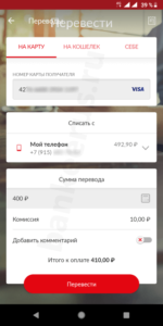 transfer-money-from-mts-to-sberbank-card-screenshot-7