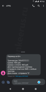 transfer-money-from-mts-to-sberbank-card-screenshot-9