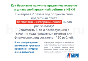 nbki-free-credit-history-report-online