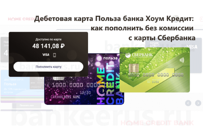 polza-card-home-credit-replenishment-transfer-fee-sberbank