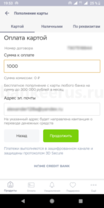 polza-card-home-credit-replenishment-transfer-fee-sberbank-screenshot-10