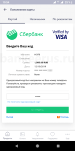 polza-card-home-credit-replenishment-transfer-fee-sberbank-screenshot-11