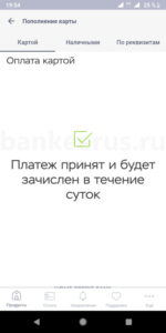 polza-card-home-credit-replenishment-transfer-fee-sberbank-screenshot-12