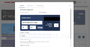 polza-card-home-credit-replenishment-transfer-fee-sberbank-screenshot-2