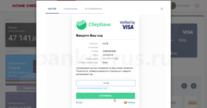 polza-card-home-credit-replenishment-transfer-fee-sberbank-screenshot-4