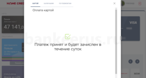 polza-card-home-credit-replenishment-transfer-fee-sberbank-screenshot-5