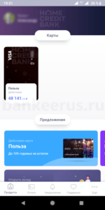 polza-card-home-credit-replenishment-transfer-fee-sberbank-screenshot-7