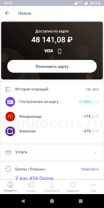 polza-card-home-credit-replenishment-transfer-fee-sberbank-screenshot-8