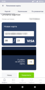 polza-card-home-credit-replenishment-transfer-fee-sberbank-screenshot-9