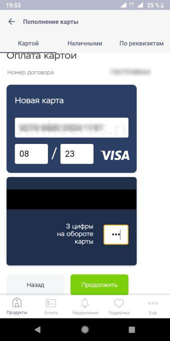 home credit мой кредит оплатить картой сбербанка