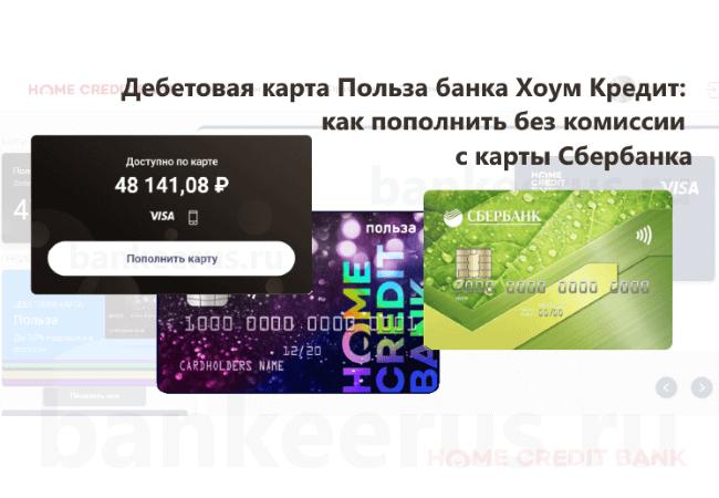 homecredit ru остаток по кредиту