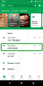 sberbank-card-number-and-cvc2-cvv2-how-to-know-screenshot-1